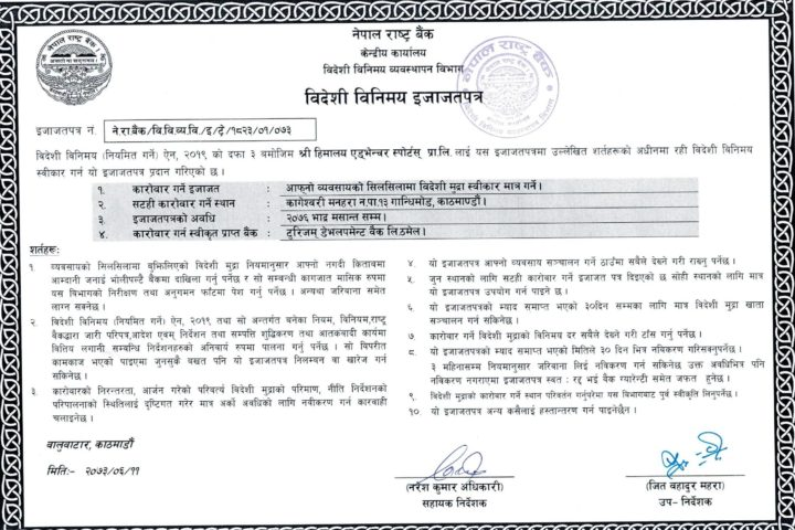 Certificate of Nepal Rashtra Bank(Central Bank of Nepal)